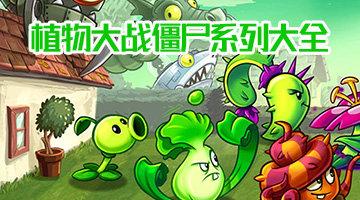 植物大战僵尸系列游戏