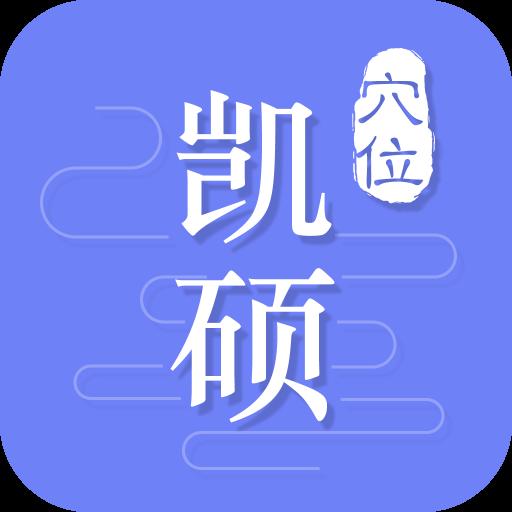凯硕v1.0.0