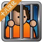 监狱建筑师破解版v2.0.7