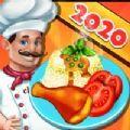 2020烹饪山谷