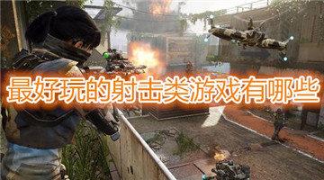 最好玩的射击类游戏有哪些