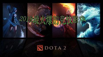 2019最火爆的竞技游戏