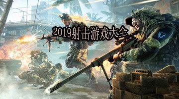 2019射击游戏大全