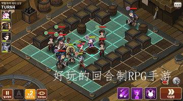 好玩的回合制RPG手游