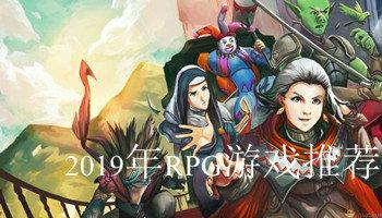 2019年RPG游戏推荐