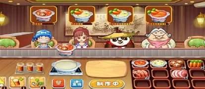 模拟经营火锅店游戏合集