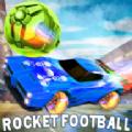火箭汽车足球联赛2021
