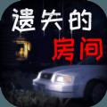 遗失的房间游戏中文安卓版预约