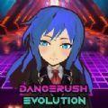 极速舞蹈进化
