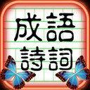 成语诗词王红包版v2.3