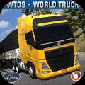終極卡車駕駛模擬器
