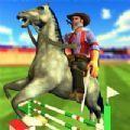 我的骑马模拟器