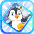 顽皮的企鹅逃生