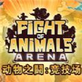 动物之斗竞技场