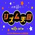 节奏天国安卓v2021.05.12.16