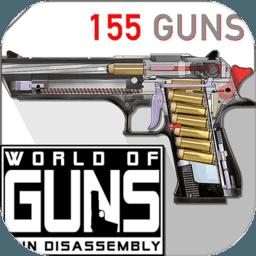 world of guns手机版