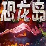 恐龙岛v1.2.9