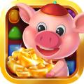 小猪甜蜜消红包版