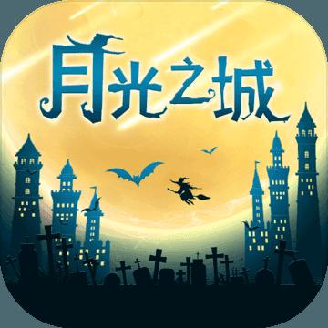 月光之城手游v1.0.4