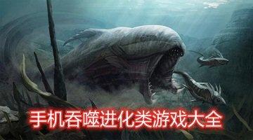 吞噬进化类手游